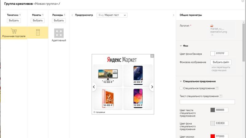 Директ представил новый адаптивный формат смарт-баннеров, изображение №1