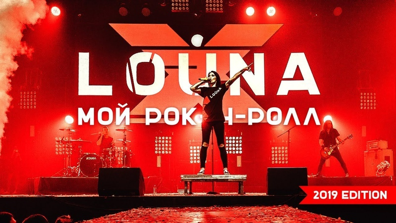 LOUNA Мой рок н ролл 2019 Edition OFFICIAL VIDEO LIVE 2019