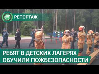 В детском лагере Санкт-Петербурга прошло обучение по пожарной безопасности. ФАН-ТВ