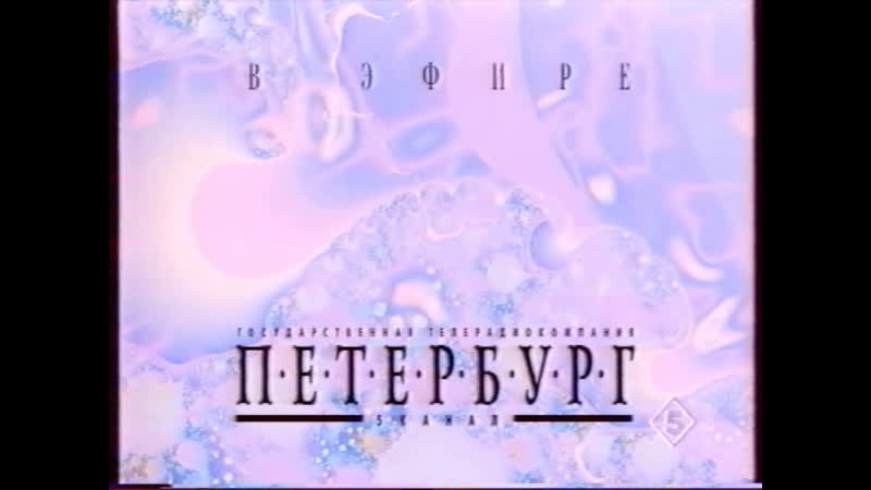 Новогодняя заставка Пятый канал 31 12 1996 2