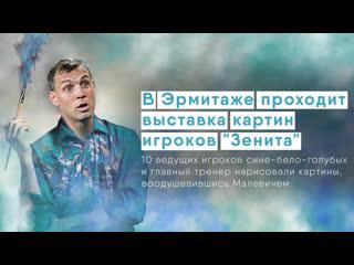 """В Эрмитаже проходит выставка картин игроков """"Зенита"""""""