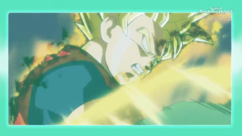 Супер Драконий жемчуг: Герои / Super Dragon Ball Heroes: Universe Mission - 2 серия