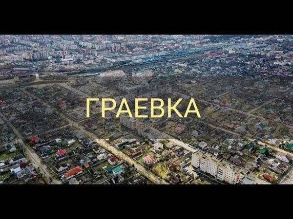 Граевка район города Брест Бывший поселок на северной окраине Бреста 4К
