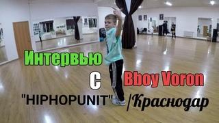 """#интервью с #Bboy Voron  """"HIPHOPUNIT"""" /г.Краснодар"""""""
