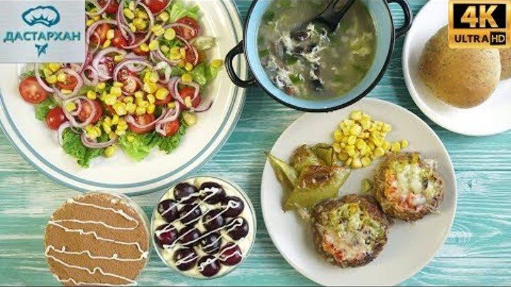 Меню на ИФТАР ☆ 4 блюда на 4 порции ☆ Что приготовить на ифтар