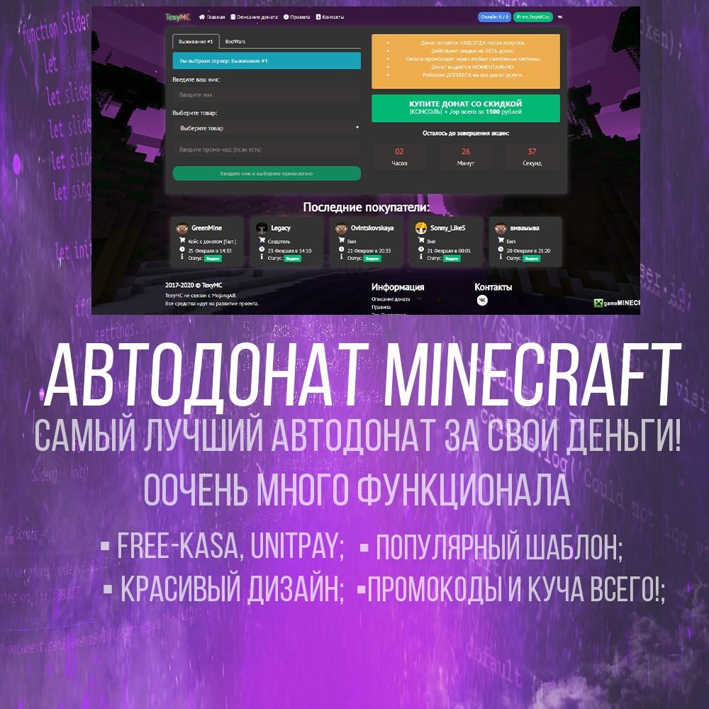 Автодонат Minecraft