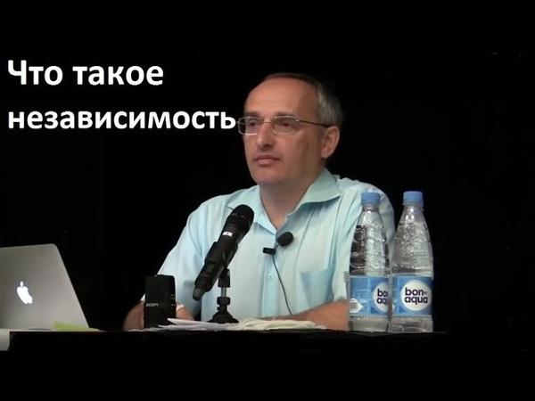 Торсунов О.Г. Что такое независимость