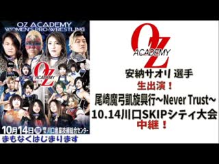 OZ Academy Mayumi Ozaki Kawaguchi Triumphal Return 2019: Never Trust ()