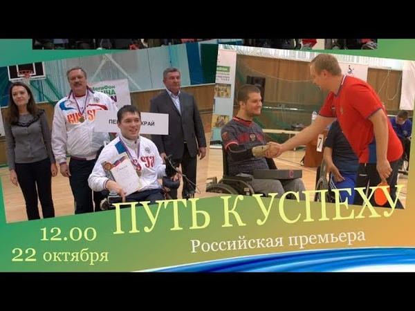ПУТЬ К УСПЕХУ   Документальному фильму о спортсменах-инвалидах