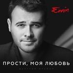 Emin, Полина Гагарина - В невесомости