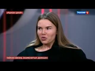 Андрей Малахов - Рынок шкур