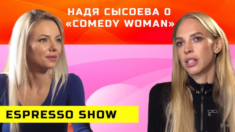 Надя Сысоева о Comedy Woman гастролях жизни в США и путешествиях Эспрессо шоу