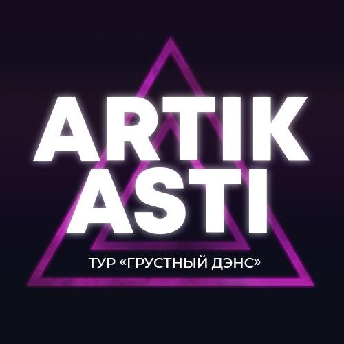 Artik & Asti - 26 апреля @ ВТБ Арена