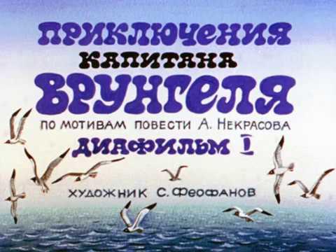 036 Приключения капитана Врунгеля 1 2 диафильм 1990 год