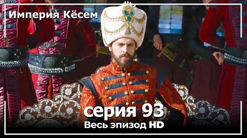 Великолепный век Империя Кёсем серия 93