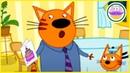 Музыкальная открытка. Играем в Три кота. Видео для детей трикота сказки мультики играемдома