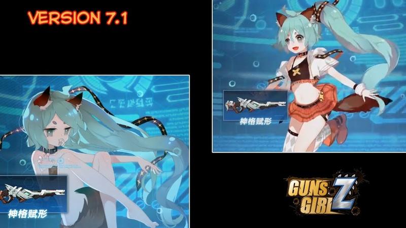 [Guns Girl Honkai Gakuen] Mark of Disorder version 7.1