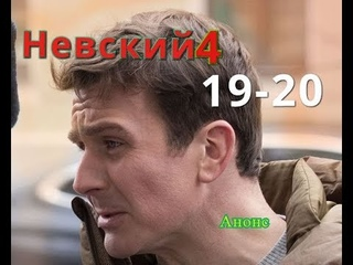Невский 4 Тень Архитектора Сезон сериал 19 и 20 серии Анонс и Содержание серий