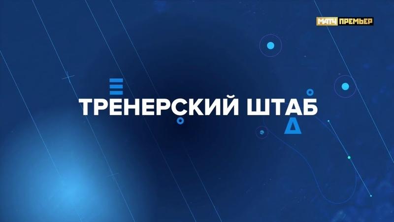 Тренерский штаб Локомотив Выпуск от 24 03 2019
