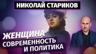 Николай Стариков: Женщина, современность и политика