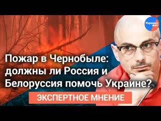 Журналист Армен Гаспарян о бездеиствии украинскои власти в тушении пожара в Чернобыле