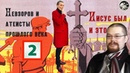 Ежи Сармат разбирает ПОЧЕМУ НЕВЗОРОВ И ДОКИНЗ НЕ ПРАВЫ - часть 2