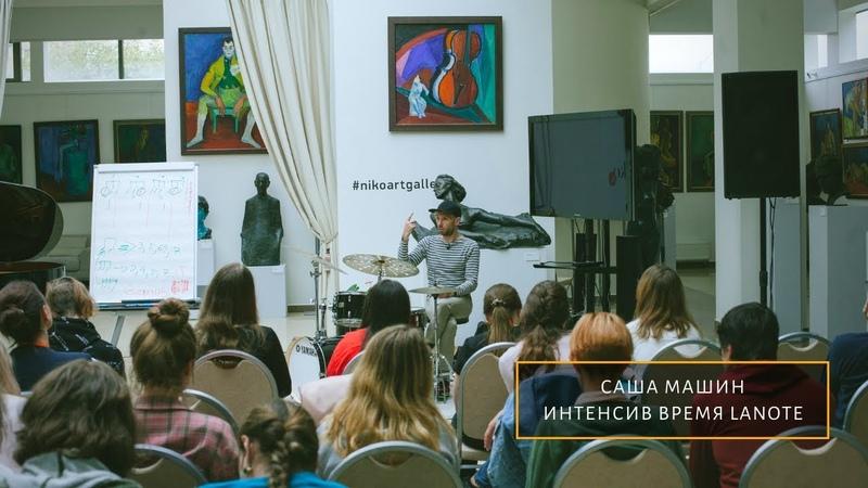 Лекция Саши Машина Чувство ритма часть 2 Интенсив Время Lanote август 2019
