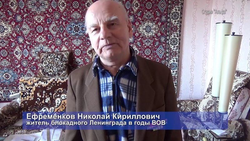 Блокадник Ефременков Николай Кириллович 2020г