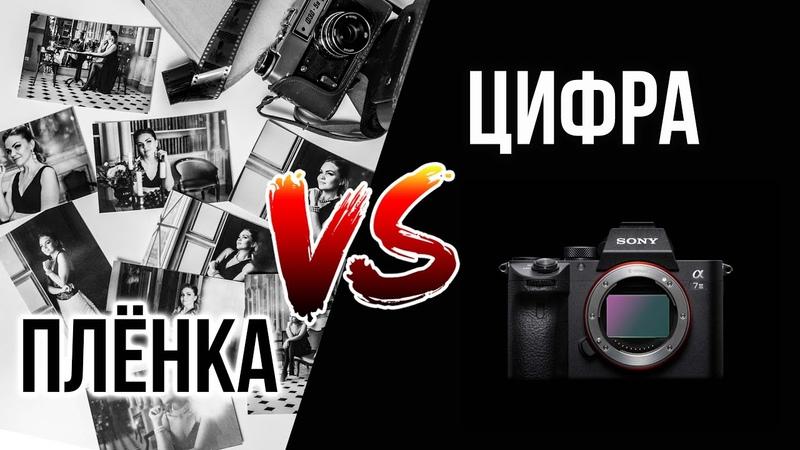 Пленка VS Цифра ФЭД 5В vs SONY A7 iii