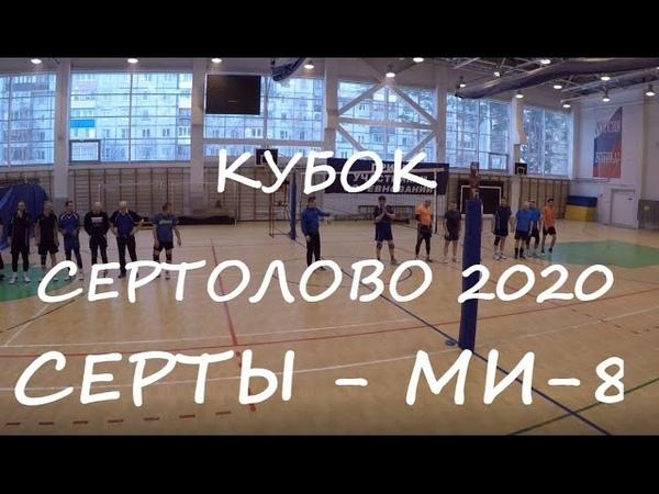 КУБОК СЕРТОЛОВО 2020, МИ-8 - СЕРТЫ, 21