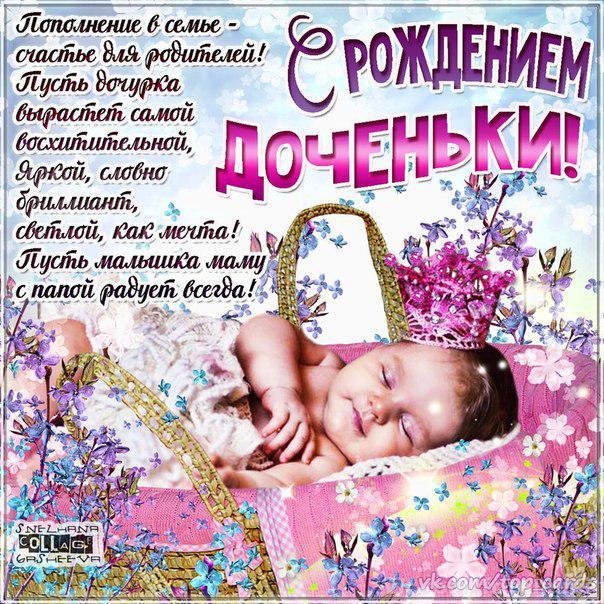 Поздравления с новорожденной девочкой стих