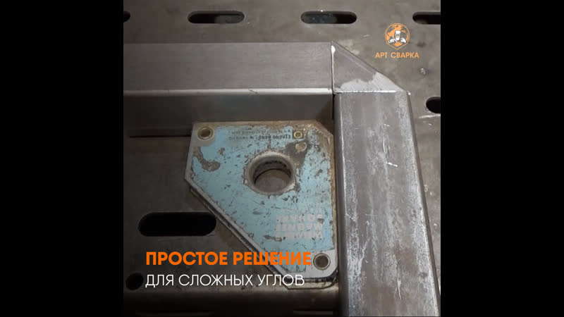 💥 Простое решение для сложных углов | АРТ СВАРКА | Сварочное оборудование Набережные Челны