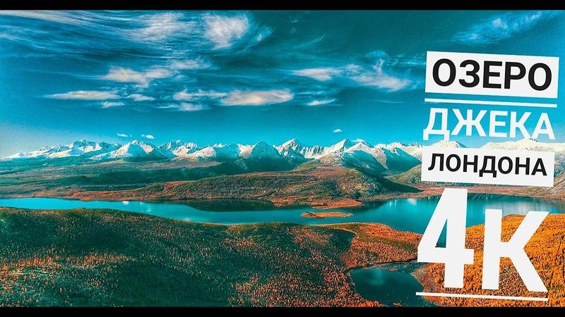 озеро Джека Лондона(Jack London lake - Магадан (Magadan, Russia). Одно из красивейших мест в России.