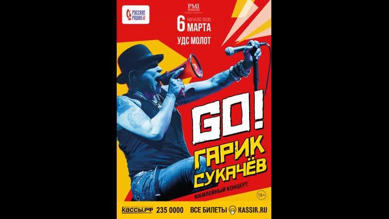 Гарик Сукачев Приглашение на концерт в Перми