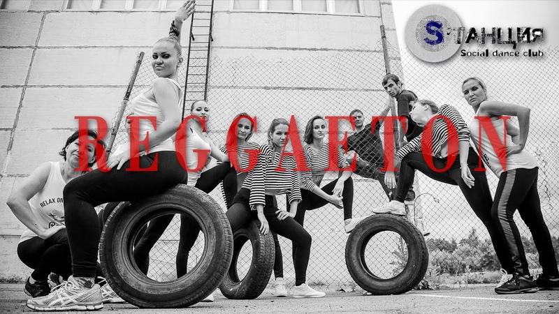 Реггентон Reggaeton Школа танцев S'танция Челябинск