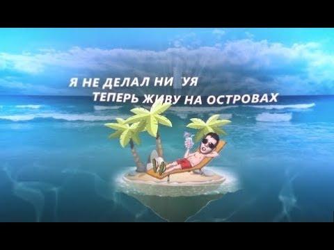 АЗА ZLO ЛИННИК 861 Атлантида