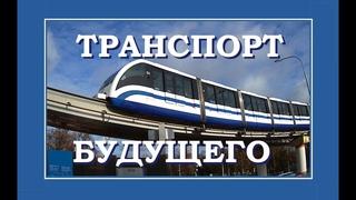 Монорельс Москвы - транспорт будущего (обзор)