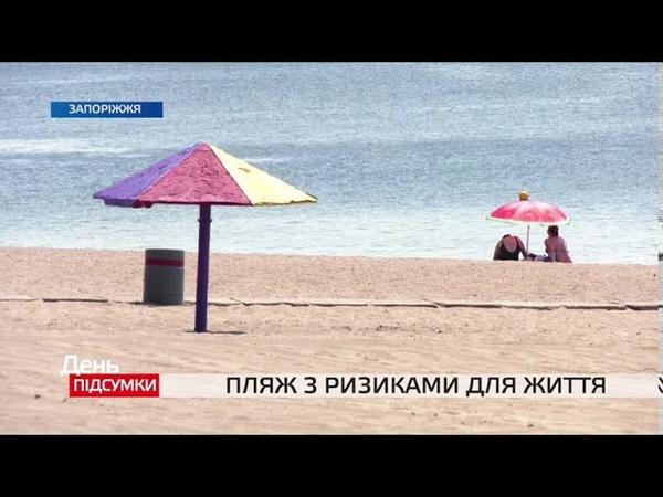На Центральному пляжі Запоріжжя дитину ледь не прибило металевою парасолькою