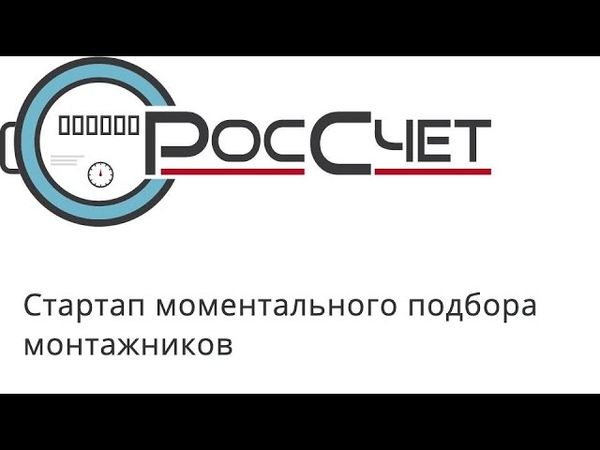 РосСчёт интернет магазин счётчиков с моментальной передачей заявки мастеру