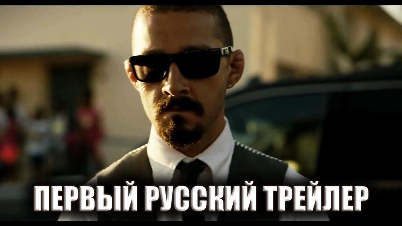 Выбивая долги The Tax Collector русский трейлер фильма 2020 Субтитры YouTube Шайа ЛаБаф