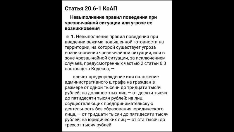 ст 20 6 1 КоАП РФ в отношении юридического лица Развал по процедуре выбиваем доказательства