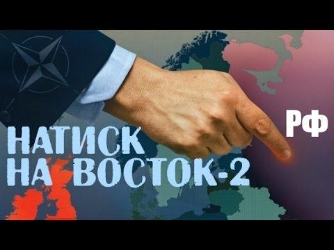 НАТО РЕШИЛОСЬ НА DRANG NACH OSTEN 2 Саммит НАТО в Варшаве 2016 еще один шаг к большой войне