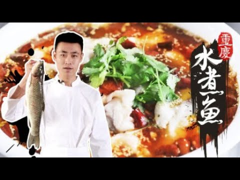China recipes 春节团圆宴做一道正宗重庆水煮鱼 麻辣鲜香米饭光 Boiled fish with spicy rice