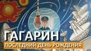 Юрий Гагарин. Последний День рождения в Евпатории. День Космонавтики 2021. Капитан Крым