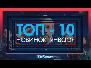 ТОП10 новинок января 2020 | трейлеры в русской озвучке TV Shows