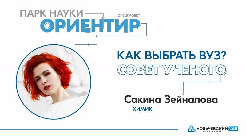 Специальный проект Парка науки Ориентир Сакина Зейналова