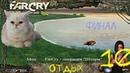 Прохождение игры Far Cry Операция Шторм Отдых №10 ФИНАЛ