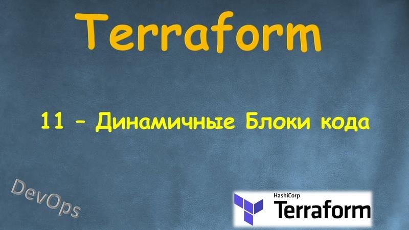 11 Terraform Динамичные Блоки кода dynamic
