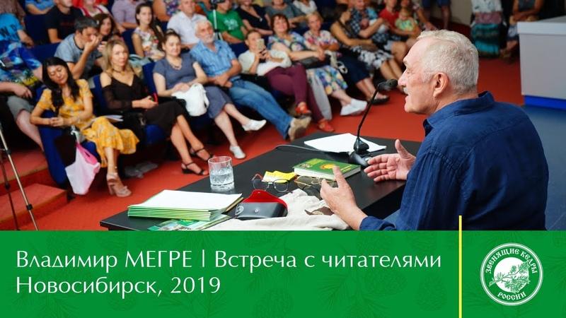 ВЛАДИМИР МЕГРЕ Встреча с читателями Новосибирск Дом ученых 6 августа 2019