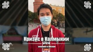 Земляки из Москвы о кризисе в Калмыкии.о Хасикове и Козачко